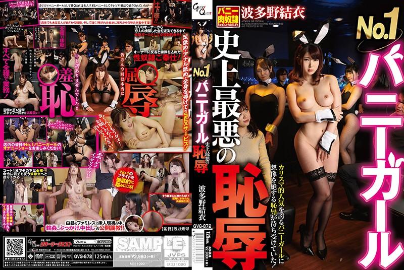 GVG-872 - Yui Hatano - cover