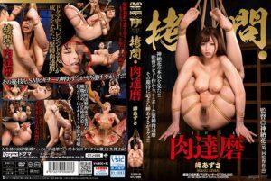 GTJ-086 - Azusa Misaki - cover