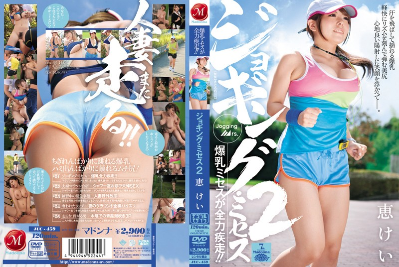 JUC-459 - Kei Megumi - cover