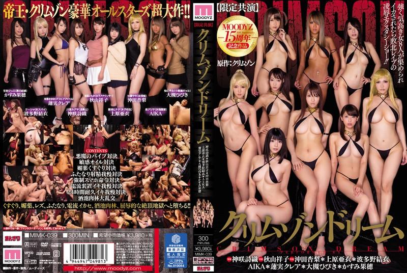 MIMK-039 - Kaho Kasumi - cover