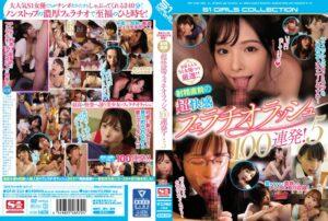 OFJE-233 - Tsukasa Aoi - cover