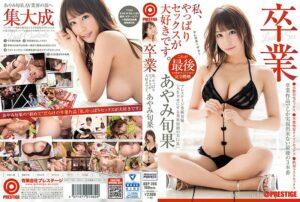 ABP-706 - Shunka Ayami - cover