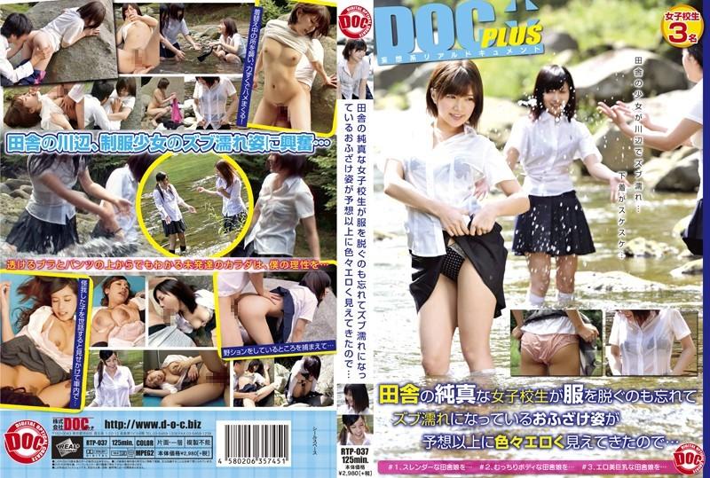 RTP-037 - Koharu Mizuki - cover
