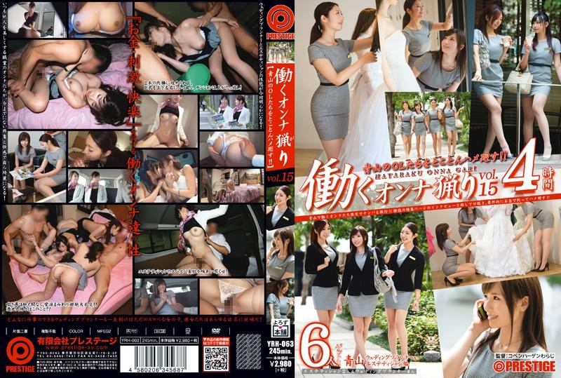 YRH-063 - cover