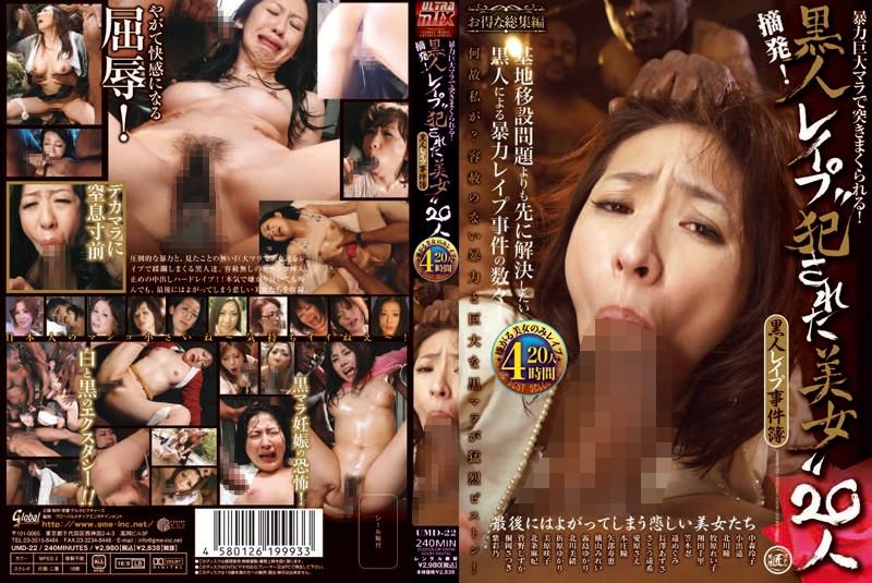 UMD-22 - Shinobu Kasagi - cover