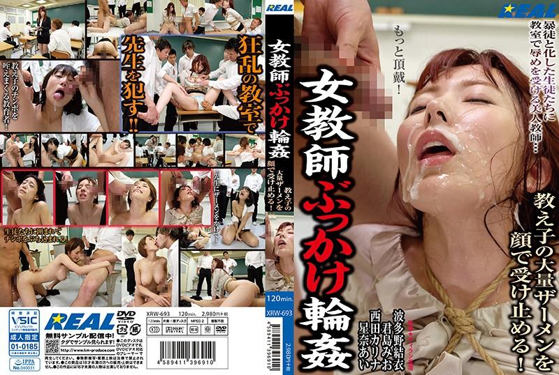 XRW-693 - Yui Hatano - cover