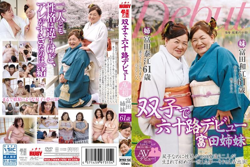 NYKD-54 - Yasue Tomita - cover