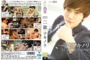 GRCH-011 - Hikaru Konno - cover