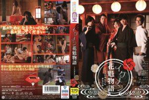GRCH-308 - Hibiki Otsuki - cover
