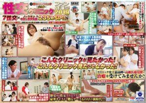 SDDE-604 - Kurea Hasumi - cover