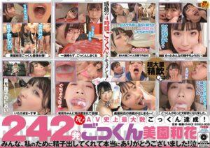 SDMU-958 - Waka Misono - cover