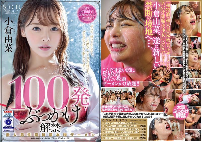 STARS-179 - Yuna Ogura - cover
