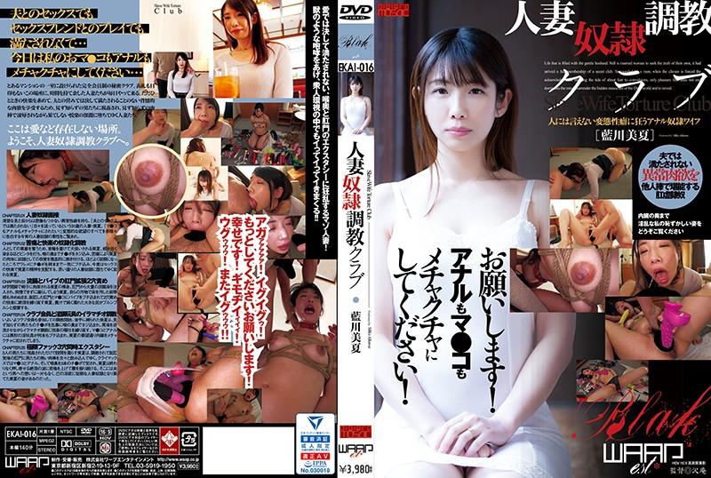 EKAI-016 - Mika Aikawa - cover