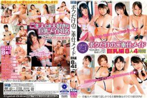 CADV-762 - Akane Yoshinaga - cover