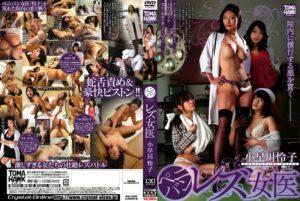 TMHK-007 - Reiko Kobayakawa - cover