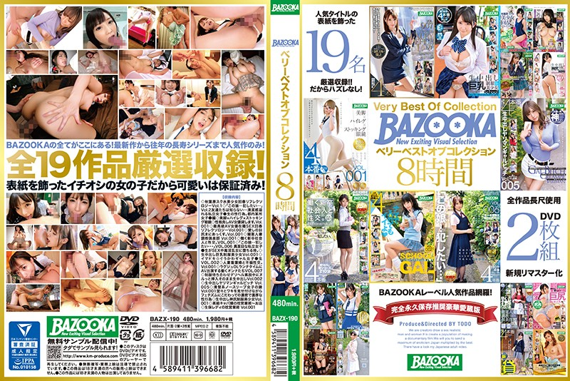 BAZX-190 - cover