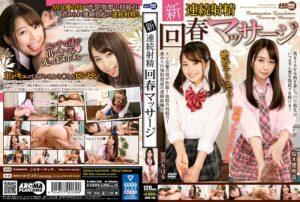 ARM-760 - Yukine Sakuragi - cover