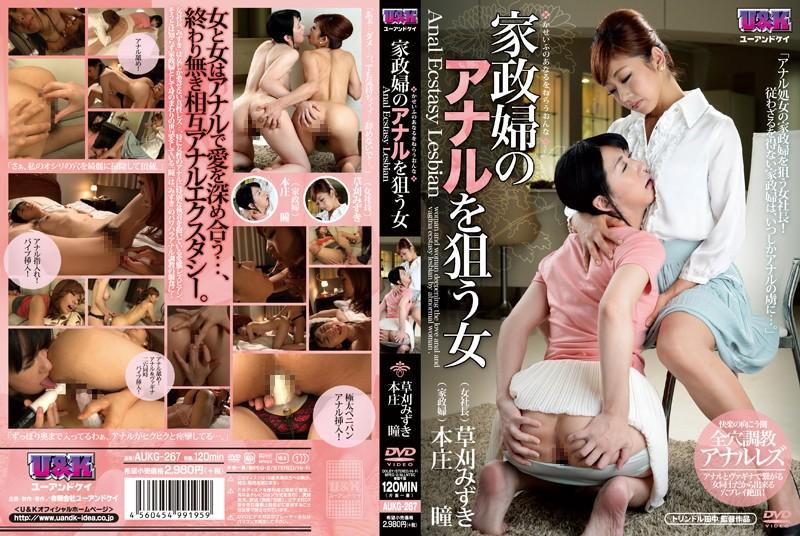 AUKG-267 - Hitomi Honjo - cover