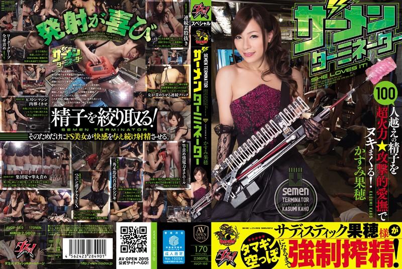 AVOP-169 - Kaho Kasumi - cover