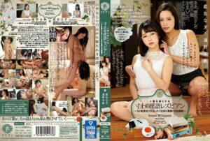 BBAN-283 - Miho Tono - cover