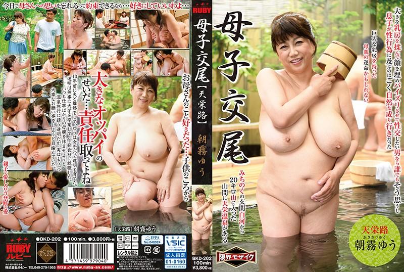 BKD-202 - Yu Asagiri - cover