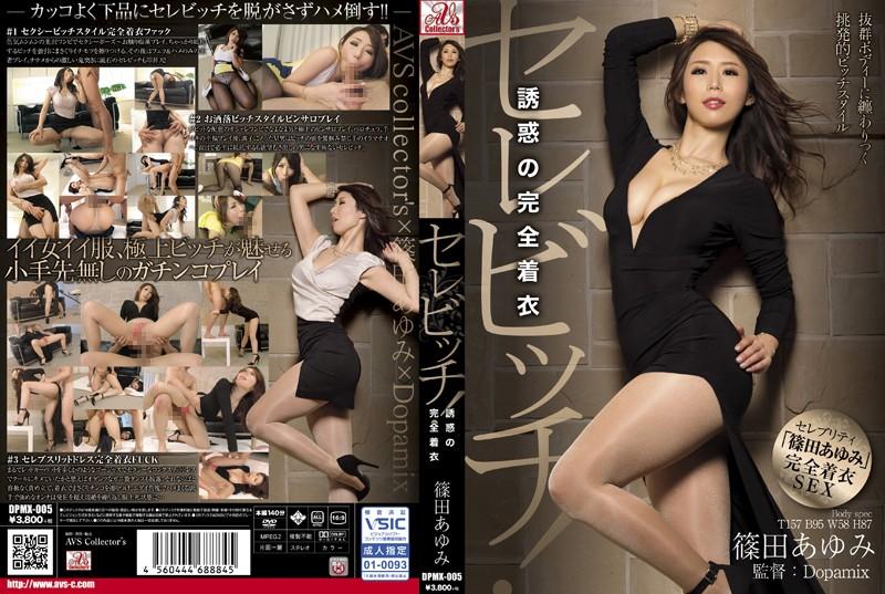 DPMX-005 - Ayumi Shinoda - cover