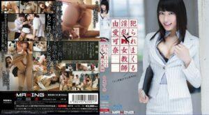 MXBD-143 - Kana Yume - cover