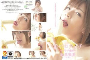 AD-233 - Rika Mari - cover
