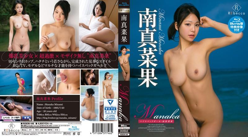 REBDB-146 - Manaka Minami - cover