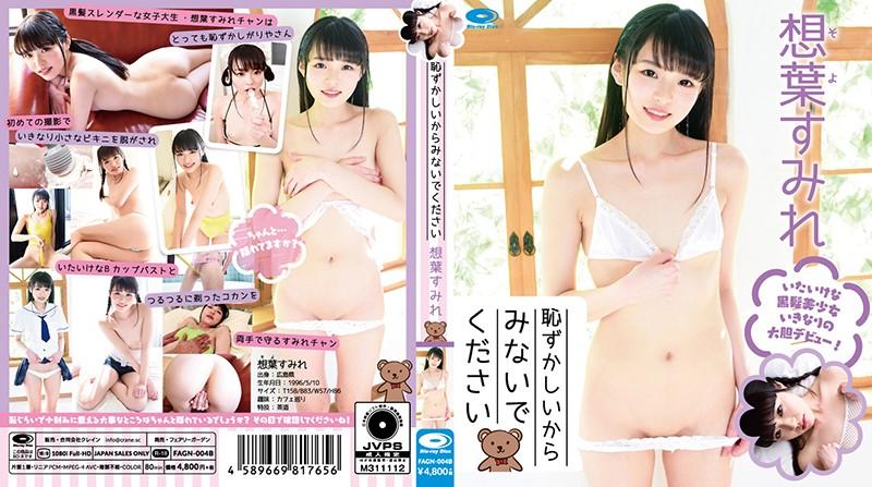FAGN-004B - Sumire Aiba - cover