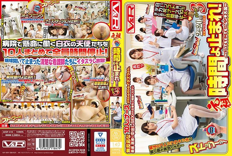 AVOP-416 - Yukine Sakuragi - cover