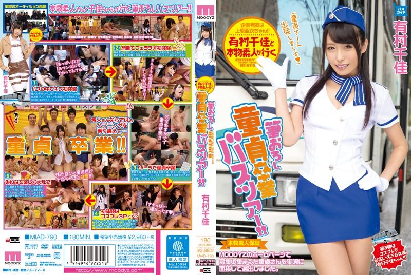 MIAD-790 - Chika Arimura - cover