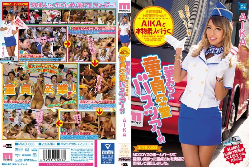 MIAD-883 - Aika - cover