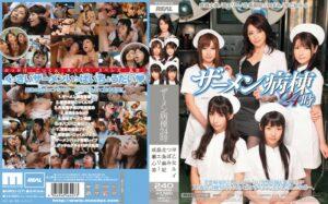 MIRD-071 - Elly Akira (Elly Arai, Yuka Osawa) - cover