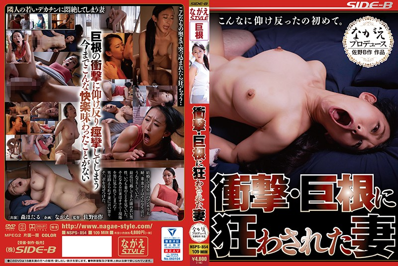 NSPS-854 - Hotaru Mori - cover