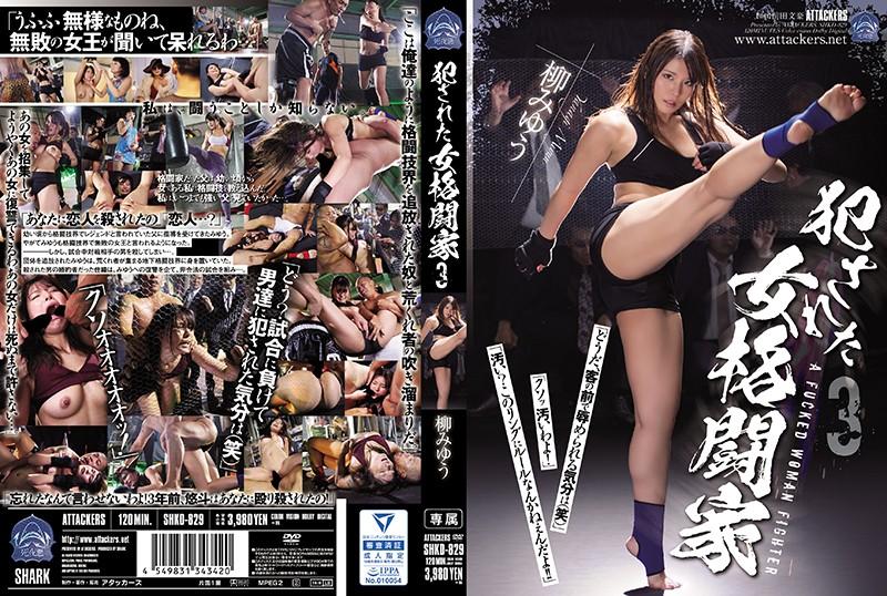 SHKD-829 - Miyu Yanagi - cover