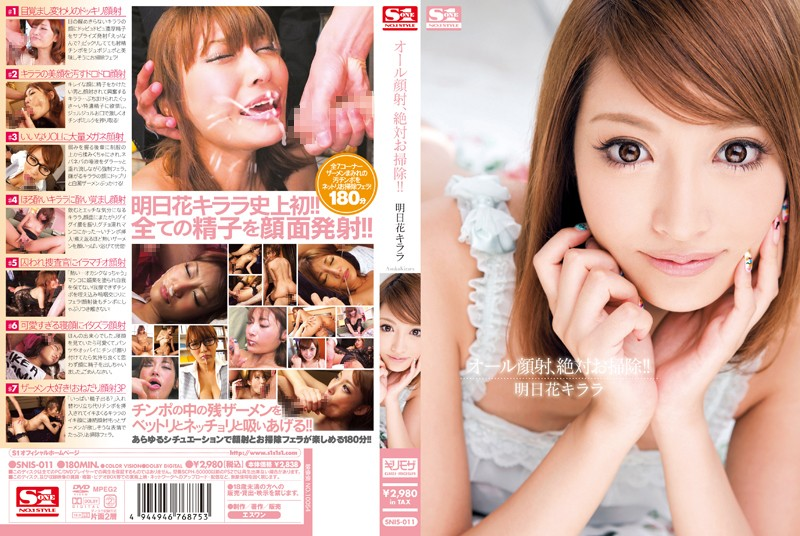 SNIS-011 - Kirara Asuka - cover