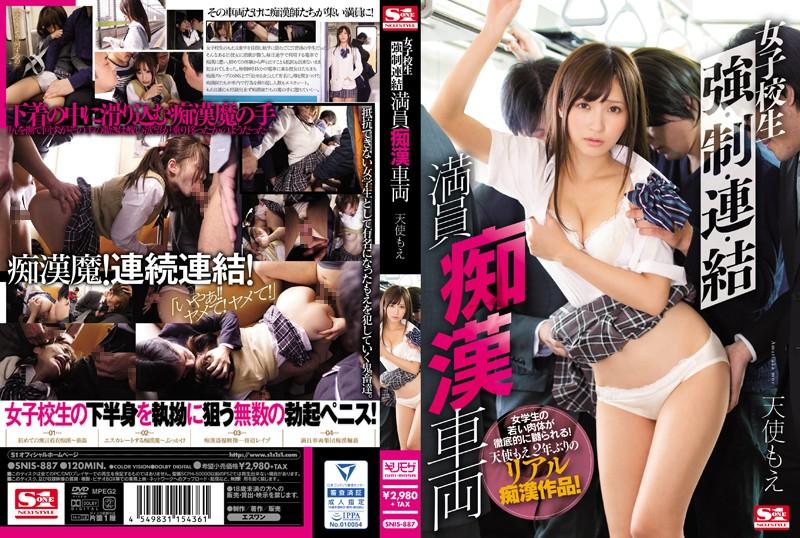 SNIS-887 - Moe Amatsuka - cover