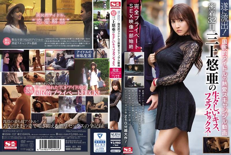 SSNI-127 - Yua Mikami - cover