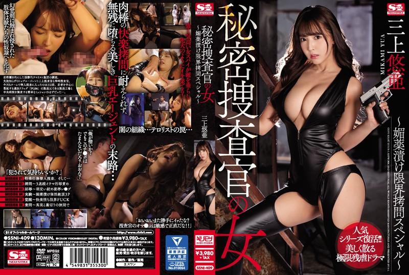 SSNI-409 - Yua Mikami - cover