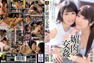 SSPD-146 - Shiori Kamisaki - cover