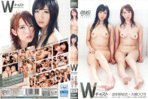 TPPN-054 - Yui Hatano - cover