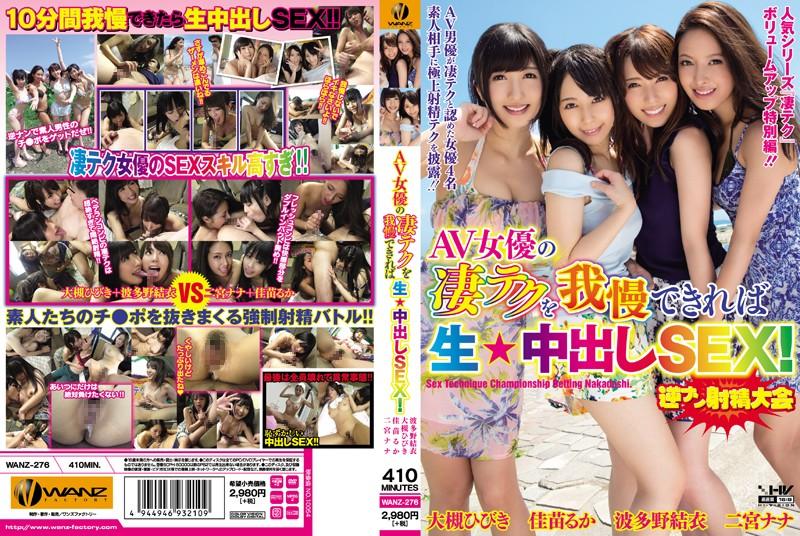 WANZ-276 - Yui Hatano - cover