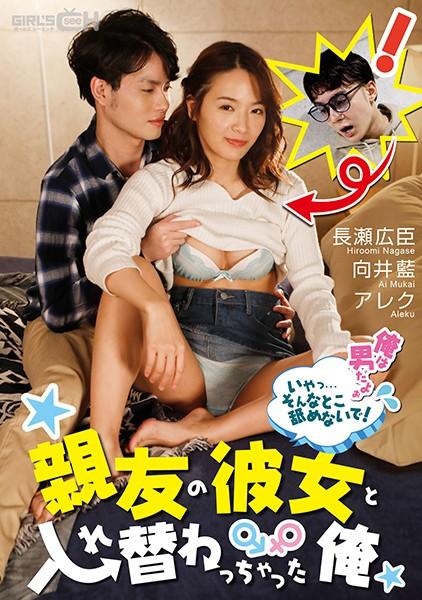GRCH-359 - Ai Mukai - cover
