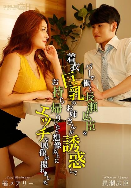 GRCH-363 - Meari Tachibana - cover