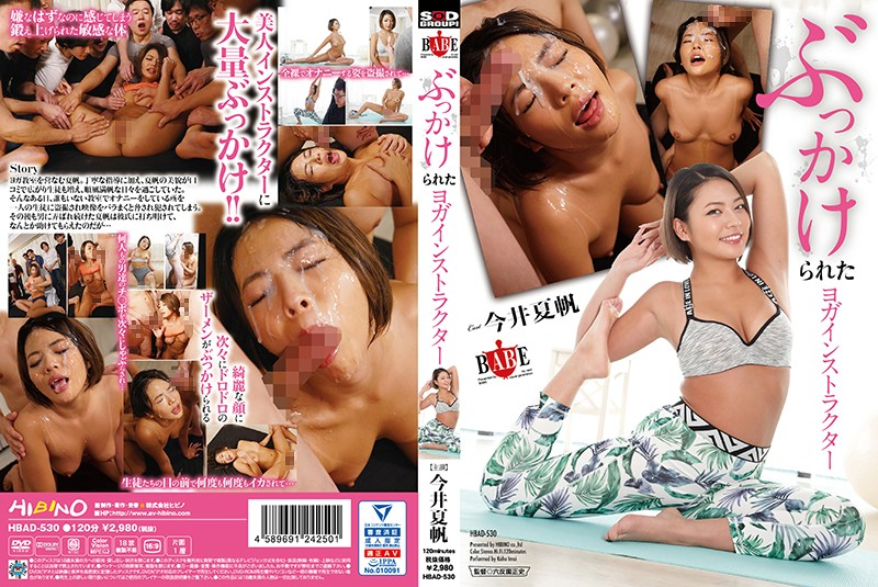 HBAD-530 - Kaho Imai - cover