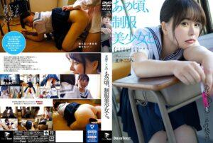 HKD-013 - Kokomi Hoshinaka - cover