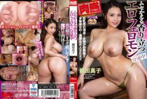NIKM-041 - Mako Oda - cover