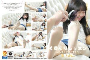 AD-186 - Rion Izumi - cover
