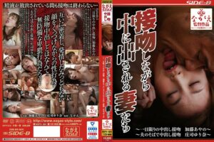 NSPS-884 - Ayano Kato - cover